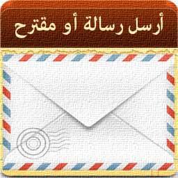 أرسل رسالة أو مقترح