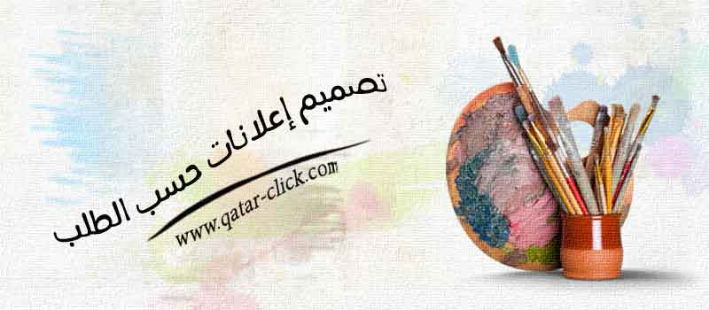 تصميم إعلانات حسب الطلب