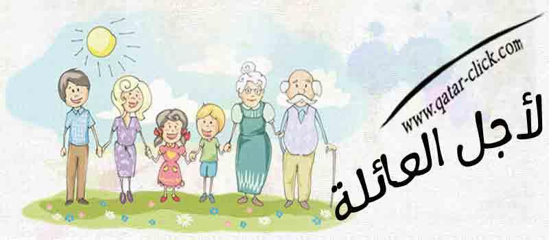 ﻷجل العائلة