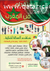 مكتب استقدام مغربيات ومغاربة جميع المهن هاتف00212677680139