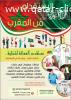 مكتب استقدام موارد بشرية من المغرب هاتف 00212677680139