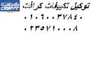 اسعار صيانة تكييفات كرافت دمنهور 01010916814