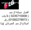 خدمة صيانة ثلاجات ال جي البحيرة 01010916814
