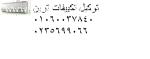 ارقام صيانة تكييفات ترين المعادى 01010916814