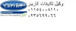 اعلانات صيانة كاريير الشرقية 01010916814