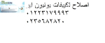 اعلانات صيانة يونيون اير الشرقية 01010916814