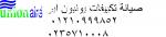 رقم صيانة يونيون اير الاسماعيلية 01010916814