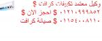 عناوي صيانة كرافت سيدى بشر (01010916814 )