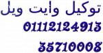 الوكيل المعتمد لصيانة غسالات وايت ويل الغربية 01010916814