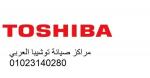 رقم خدمة عملاء توشيبا القليوبية 01010916814