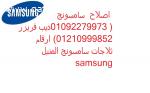 صيانة ثلاجات سامسونج الشرقية 01023140280