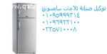 خدمة صيانة ثلاجة سامسونج الشرقية 01023140280