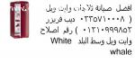 ارقام صيانة وايت ويل مدينة نصر 01023140280