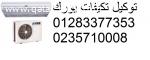 موقع صيانة يورك الاسماعيلية 01023140280