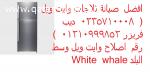 تليفون صيانة وايت ويل المنوفية 01023140280
