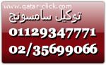 صيانة سامسونج خدمة العملاء 01023140280