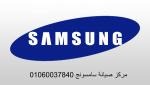 رقم خدمة عملاء سامسونج القليوبية   01023140280