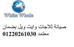 رقم خدمة عملاء وايت ويل القليوبية 01023140280
