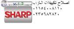 عاجل صيانة شارب برج العرب ( 01060037840 ) توكيل تكييفات شارب