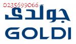 صيانة ثلاجات جولدي الشرقية 01060037840