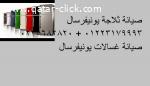 عنوان صيانة يونيفرسال العجمي 01060037840