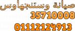 صيانة وستنجهاوس الغربية 01060037840