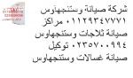 مركز صيانة وستنجهاوس كفر الشيخ 01060037840