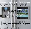 مركز صيانة ثلاجات شارب الغربية  01060037840