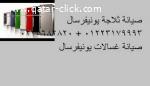 مركز صيانة يونيفرسال الدقهلية 01060037840