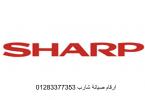 رقم خدمة عملاء شارب القليوبية 01060037840