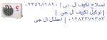 الوكيل المعتمد لصيانة تكييفات ال جي الشرقية 01092279973