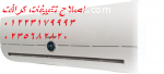 فنيين صيانة تكييفات كرافت العباسية 01092279973