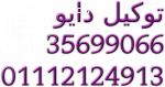 صيانة دايو  مدينتي 01092279973
