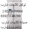 صيانة شارب مدينتي 01092279973