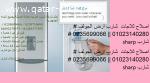 مراكز صيانة شارب البحيرة 01092279973