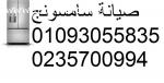 مركز صيانة سامسونج كفر الشيخ 01092279973