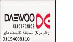رقم خدمة عملاء دايو القليوبية   01092279973