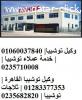 صيانة ثلاجات توشيبا الشرقية 01093055835