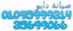 صيانة دايو الشرقية 01093055835