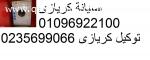 مركز صيانة كريازى كفر الشيخ 01093055835