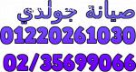 مركز صيانة جولدى الدقهلية 01093055835