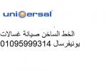 رقم خدمة عملاء يونيفرسال القليوبية 01093055835