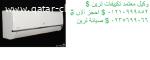 هنا صيانة تكييفات ترين مصر الجديدة 01095999314