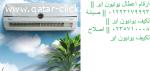 الوكيل المعتمد لصيانة تكييفات يونيون اير الشرقية 01095999314