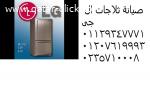 ارقام صيانة ال جى الجيزة 01095999314  توكيل ثلاجات ال جى