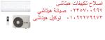 هنا صيانة تكييفات هيتاشي مصر الجديدة 01096922100