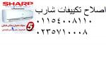 الوكيل المعتمد لصيانة تكييفات شارب الشرقية 01096922100