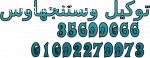 رقم صيانة وستنجهاوس الرحاب 01096922100