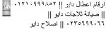 مركز صيانة دايو كفر الشيخ 01096922100