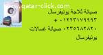 صيانة يونيفرسال ابو حماد -الشرقية 01112124913 | 01210999852